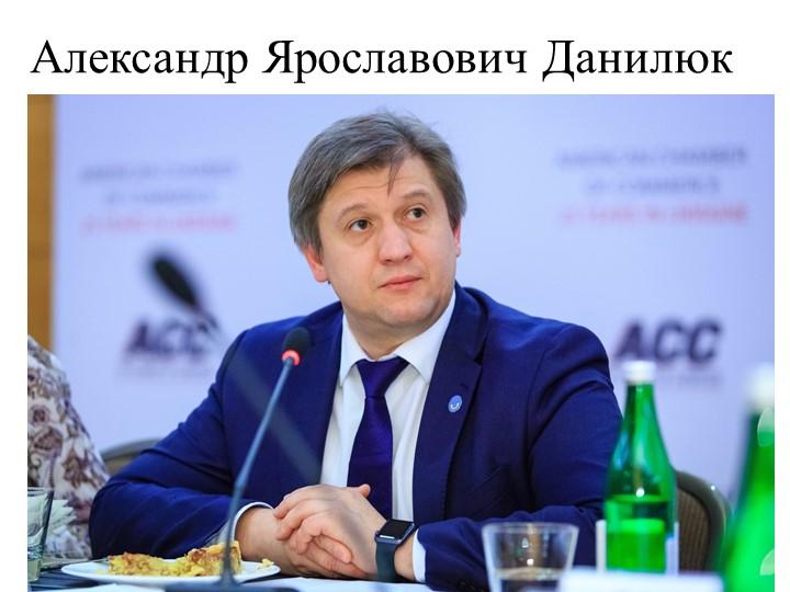 Александр Ярославович Данилюк