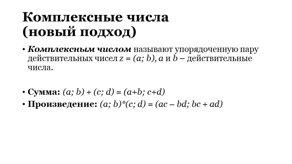 Комплексные числа (новый подход)Комплексным числом называют упорядоченную па...