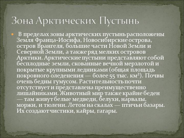 В пределах зоны арктических пустынь расположены Земля Франца-Иосифа, Новосиб...