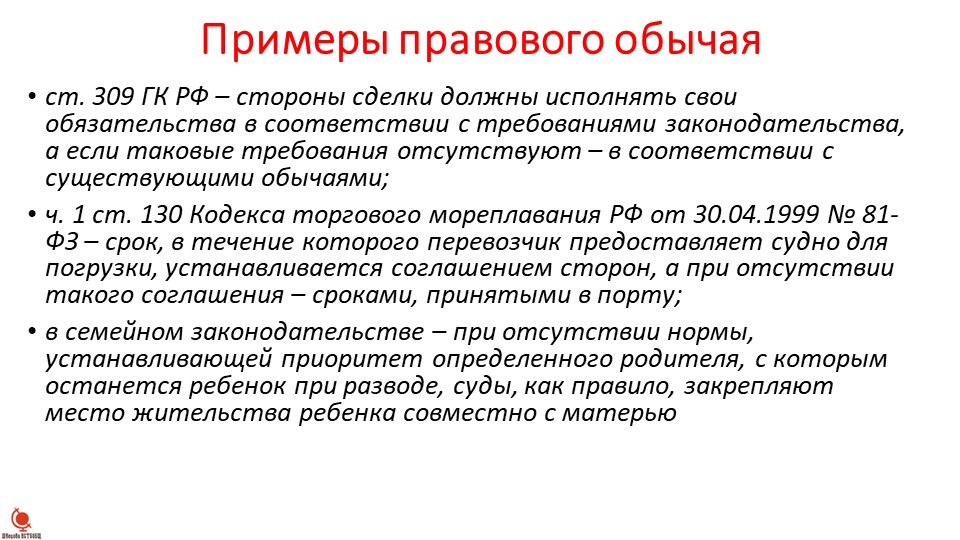 Примеры правового обычая ст. 309 ГК РФ – стороны сделки должны исполнять свои...