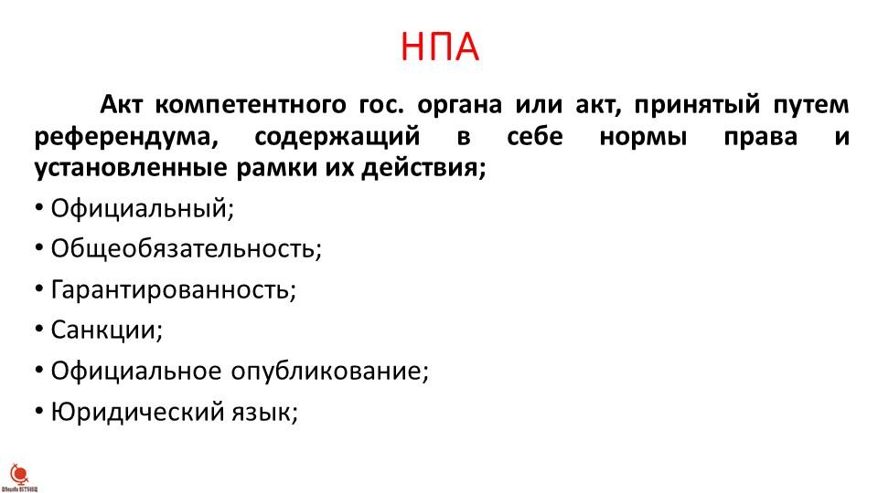 НПААкт компетентного гос. органа или акт, принятый путем референдума, содерж...