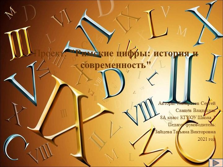 """Проект: """"Римские цифры: история и современность""""Авторы: Панкратов Серге..."""