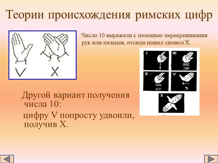 Теории происхождения римских цифр     Число 10 выражали с помощью перекрещива...