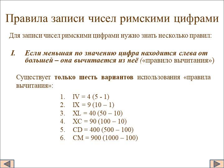 Правила записи чисел римскими цифрамиIV = 4 (5 - 1)IX = 9 (10 – 1)XL = 40 (...