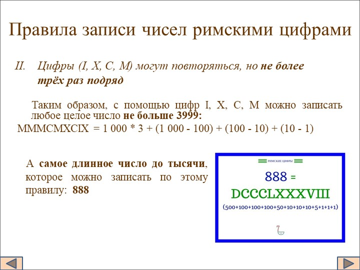 Правила записи чисел римскими цифрамиЦифры (I, X, C, M) могут повторяться, но...