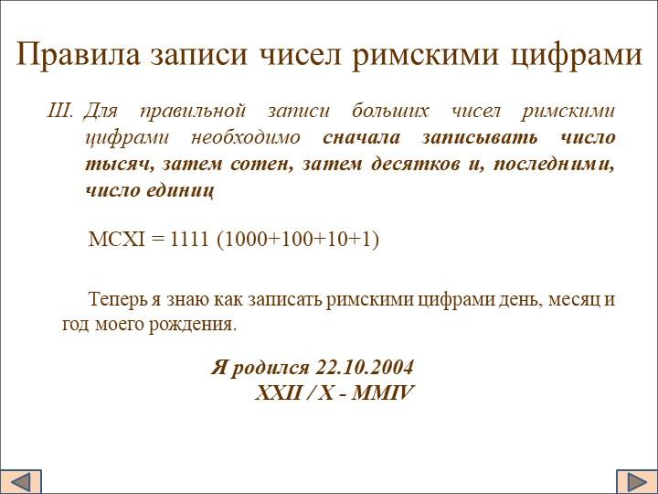 Правила записи чисел римскими цифрамиДля правильной записи больших чисел римс...