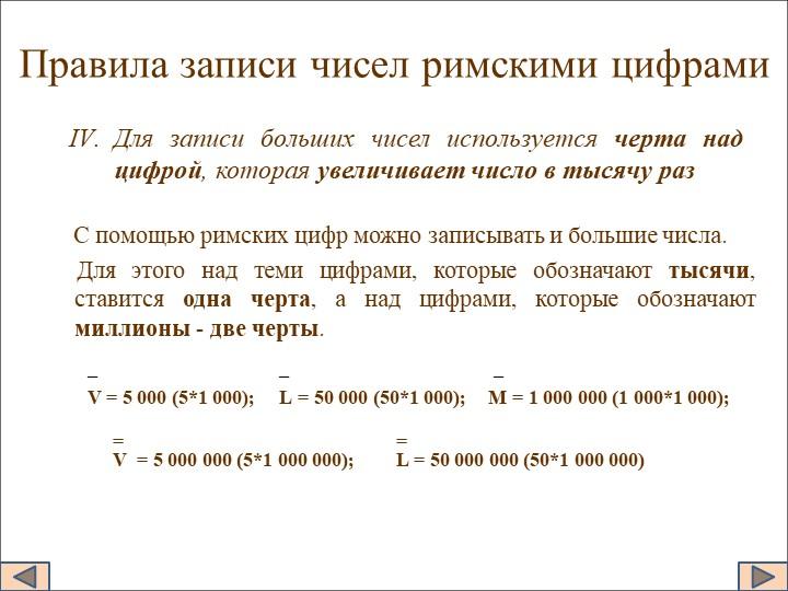 Правила записи чисел римскими цифрами     С помощью римских цифр можно записы...