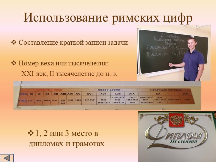Использование римских цифрСоставление краткой записи задачиНомер века или...