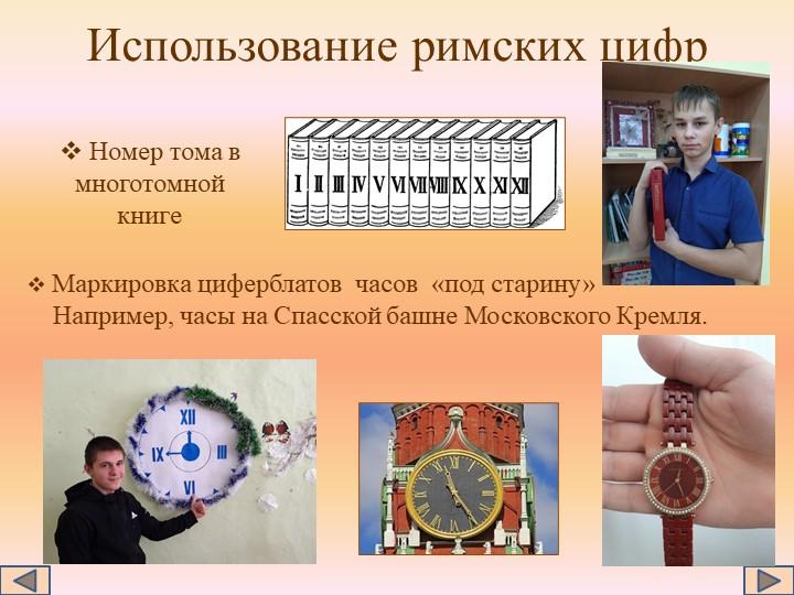 Использование римских цифр Маркировка циферблатов  часов  «под старину»...
