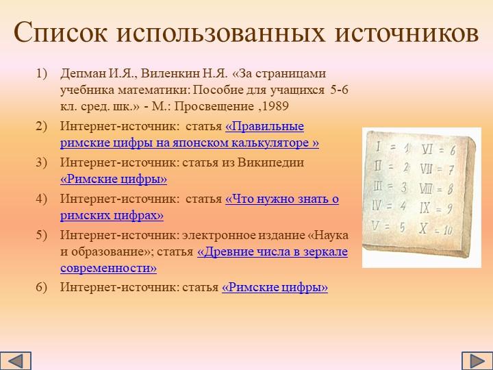 Список использованных источниковДепман И.Я., Виленкин Н.Я. «За страницами уче...