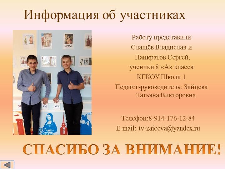 Информация об участникахРаботу представили Слащёв Владислав и Панкратов Сер...