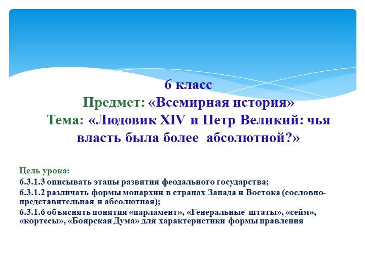Цель урока: 6.3.1.3 описывать этапы развития феодального государства; 6.3.1...