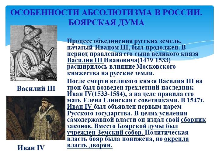 Процесс объединения русских земель, начатый Иваном III, был продолжен. В пери...
