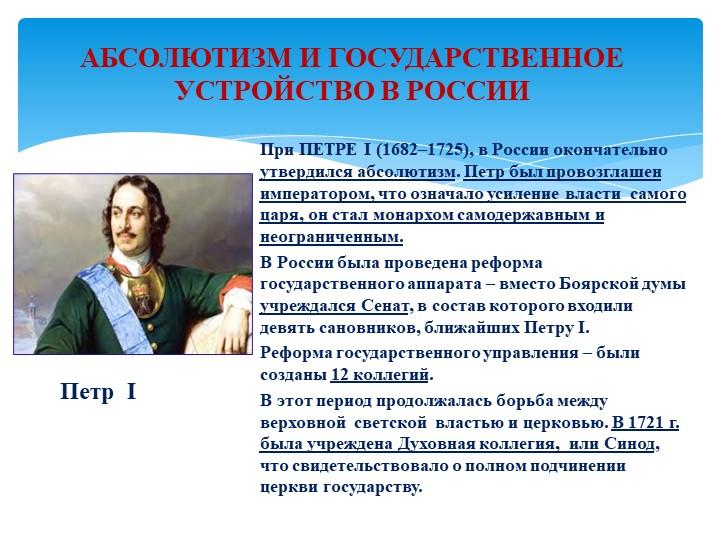 При ПЕТРЕ I (1682–1725), в России окончательно  утвердился абсолютизм. Петр б...