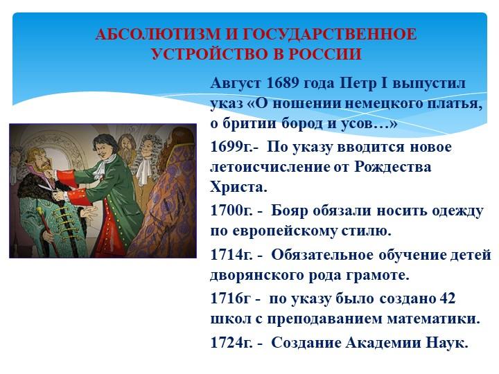 Август 1689 года Петр I выпустил указ «О ношении немецкого платья, о бритии б...