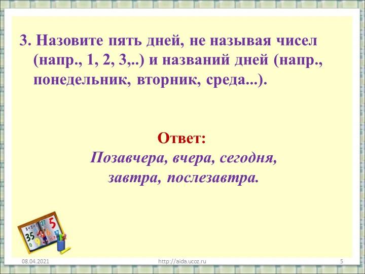 3. Назовите пять дней, не называя чисел (напр., 1, 2, 3,..) и названий дней (...