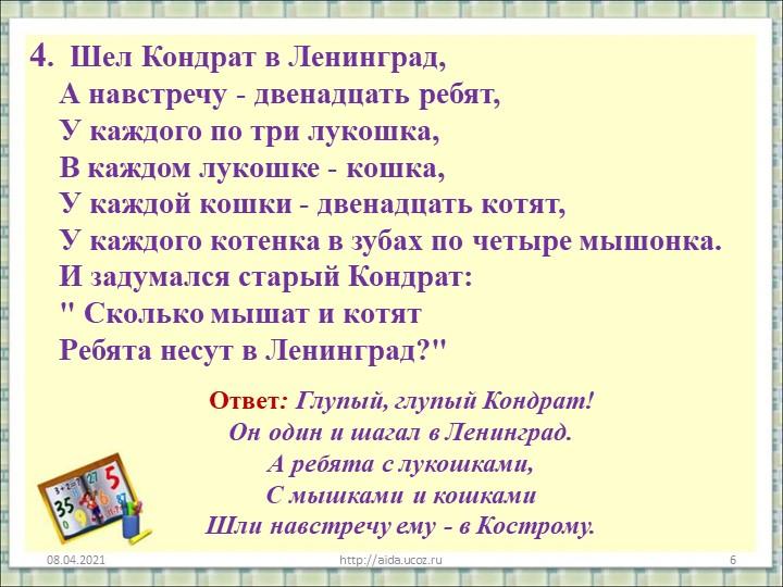 4. Шел Кондрат в Ленинград,А навстречу - двенадцать ребят,У каждого по три...