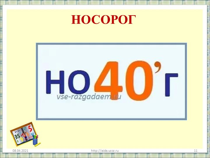 НОСОРОГ08.04.2021http://aida.ucoz.ru11