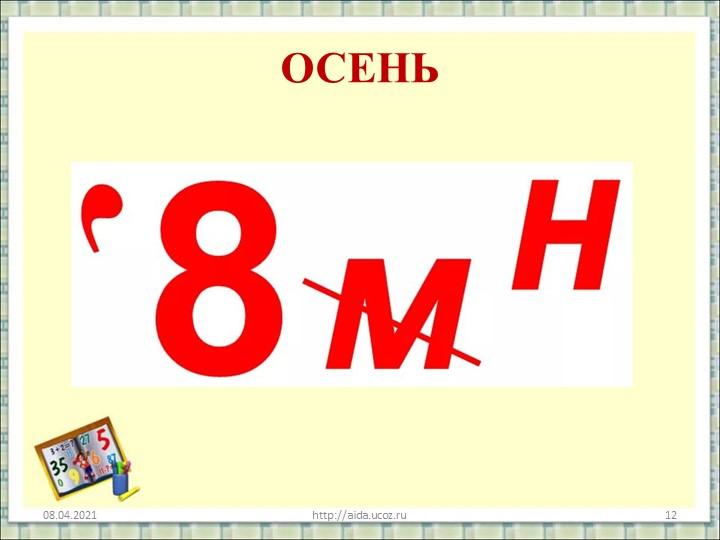 ОСЕНЬ 08.04.2021http://aida.ucoz.ru12