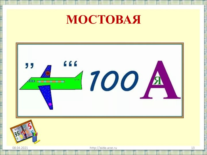 МОСТОВАЯ08.04.2021http://aida.ucoz.ru13