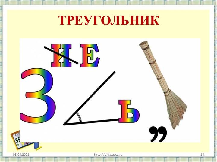 ТРЕУГОЛЬНИК08.04.2021http://aida.ucoz.ru14