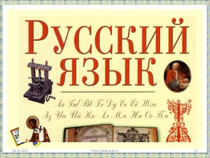 08.04.2021http://aida.ucoz.ru15