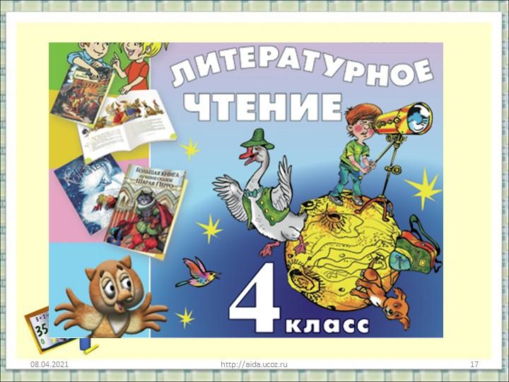 08.04.2021http://aida.ucoz.ru17