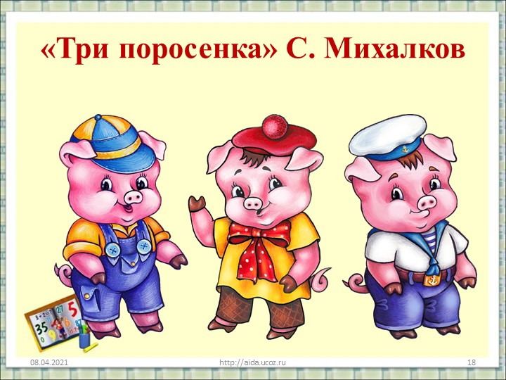 «Три поросенка» С. Михалков08.04.202118http://aida.ucoz.ru