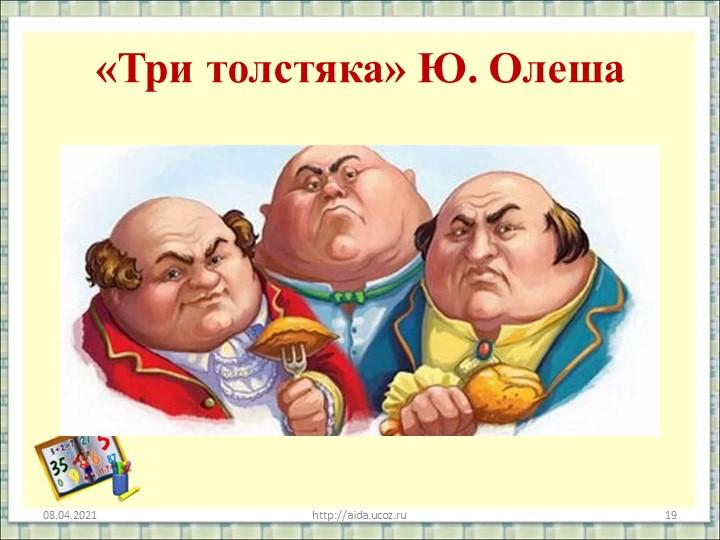 «Три толстяка» Ю. Олеша08.04.2021http://aida.ucoz.ru19