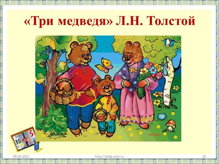 «Три медведя» Л.Н. Толстой08.04.2021http://aida.ucoz.ru20