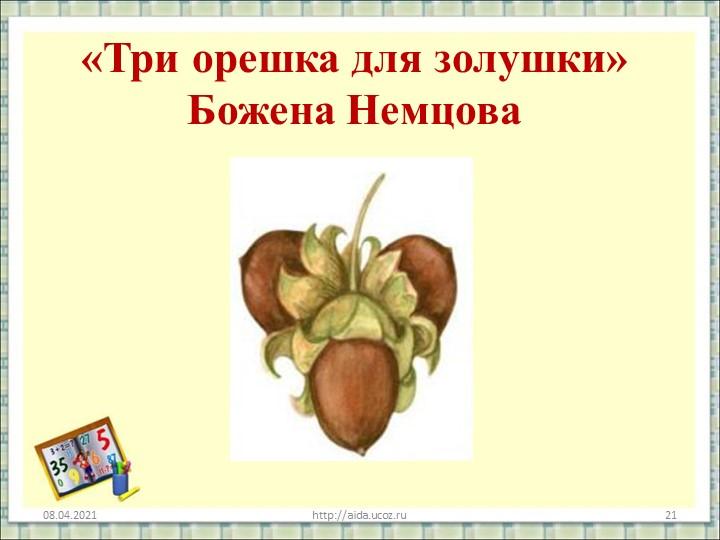 «Три орешка для золушки»Божена Немцова08.04.2021http://aida.ucoz.ru21
