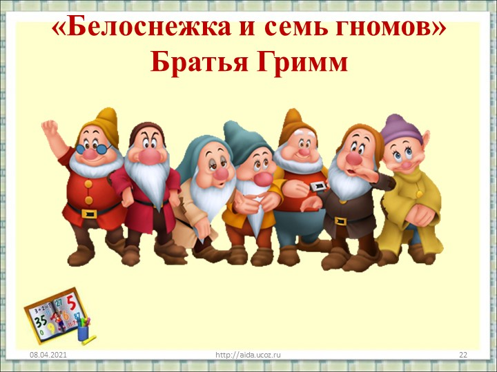 «Белоснежка и семь гномов» Братья Гримм08.04.2021http://aida.ucoz.ru22