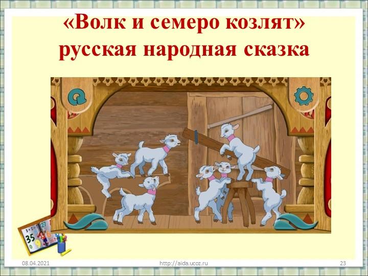 «Волк и семеро козлят» русская народная сказка08.04.2021http://aida.ucoz.ru23