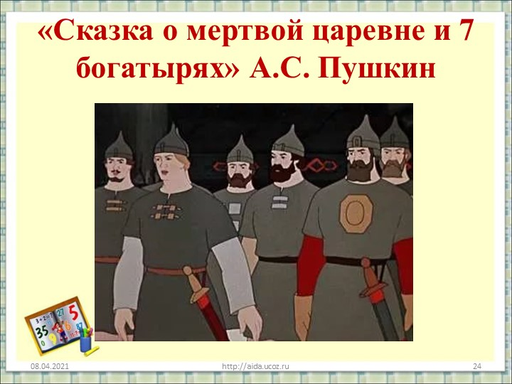 «Сказка о мертвой царевне и 7 богатырях» А.С. Пушкин08.04.2021http://aida.uco...