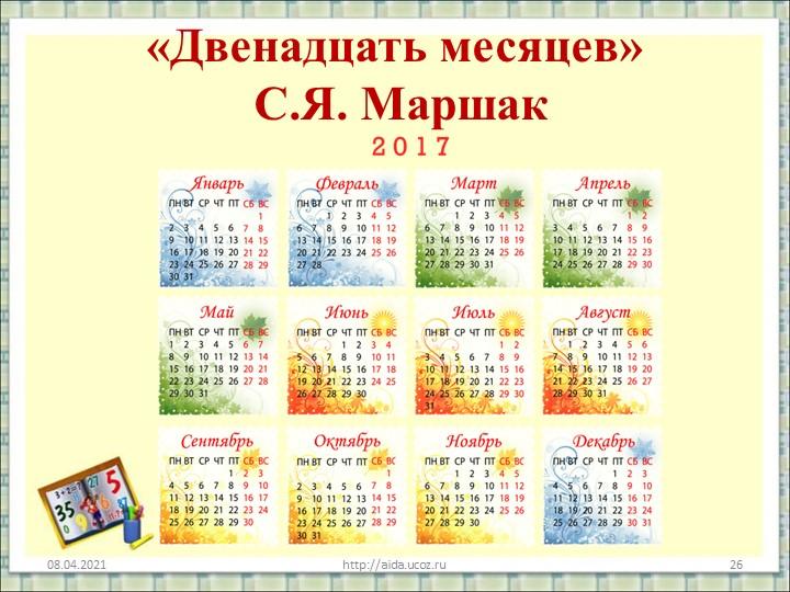 «Двенадцать месяцев» С.Я. Маршак08.04.2021http://aida.ucoz.ru26