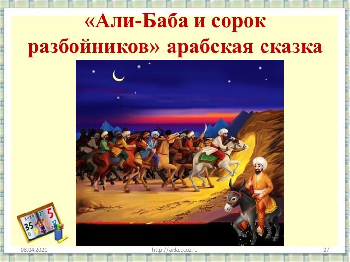 «Али-Баба и сорок разбойников» арабская сказка08.04.2021http://aida.ucoz.ru27