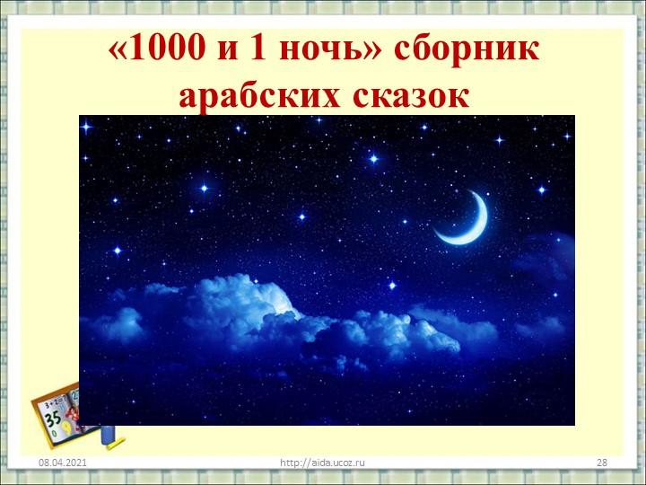 «1000 и 1 ночь» сборник арабских сказок08.04.2021http://aida.ucoz.ru28