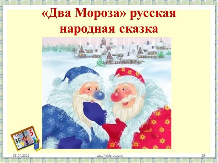 «Два Мороза» русская народная сказка08.04.2021http://aida.ucoz.ru29