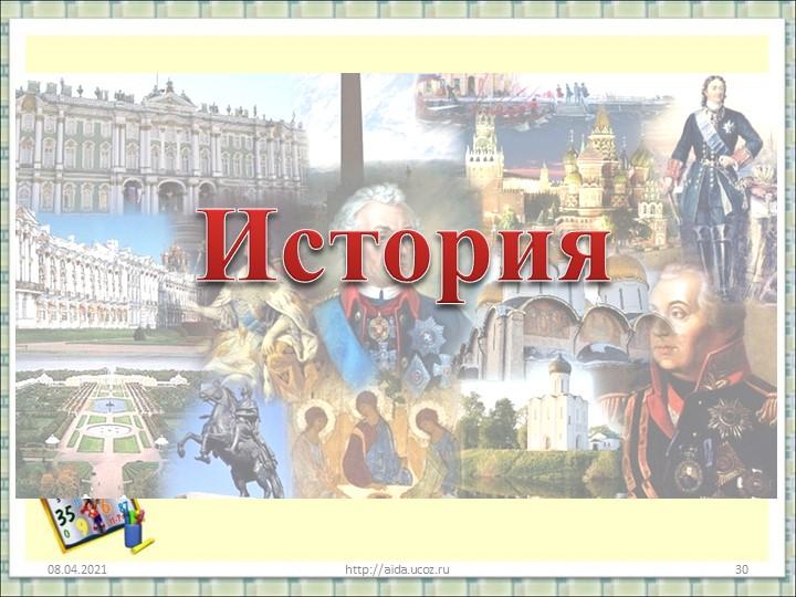 08.04.2021http://aida.ucoz.ru30История