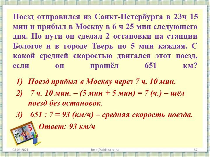 Поезд отправился из Санкт-Петербурга в 23ч 15 мин и прибыл в Москву в 6 ч 25...
