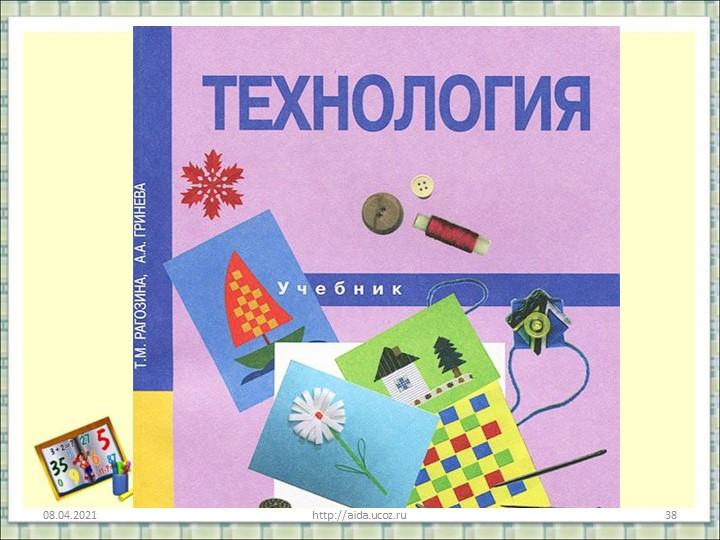 08.04.2021http://aida.ucoz.ru38