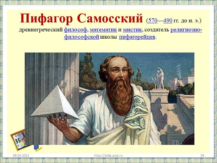 Пифагор Самосский(570—490гг. дон.э.) древнегреческийфилософ,математик...