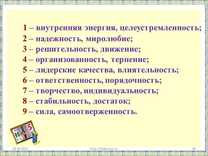 08.04.2021http://aida.ucoz.ru40 1 – внутренняя энергия, целеустремленность;...