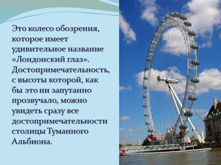Это колесо обозрения, которое имеет удивительное название «Лондонский глаз»....