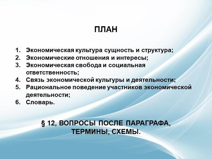 Экономическая культура сущность и структура;Экономические отношения и интере...
