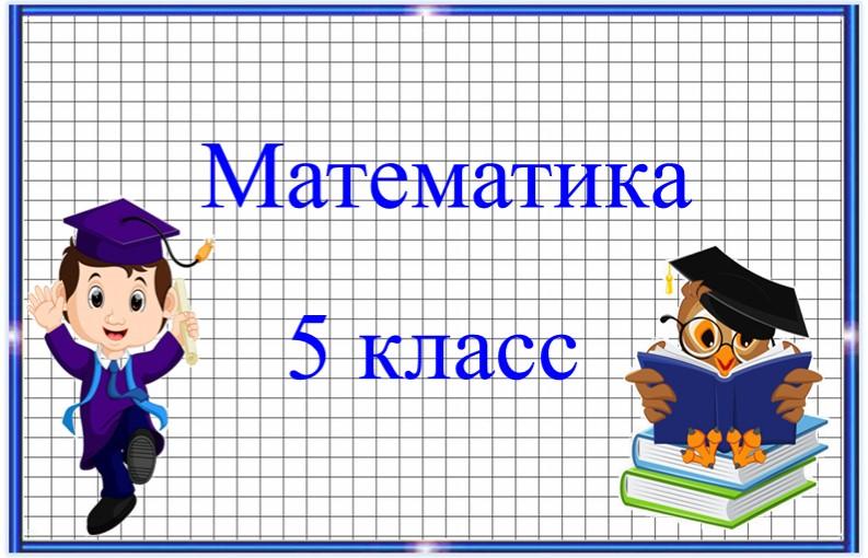 Математика5 класс