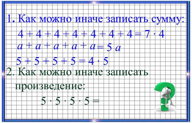 1. Как можно иначе записать сумму:2. Как можно иначе записать произведение:...