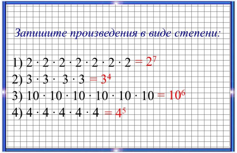 Запишите произведения в виде степени:1) 2 ∙ 2 ∙ 2 ∙ 2 ∙ 2 ∙ 2 ∙ 2 2) 3 ∙ 3...