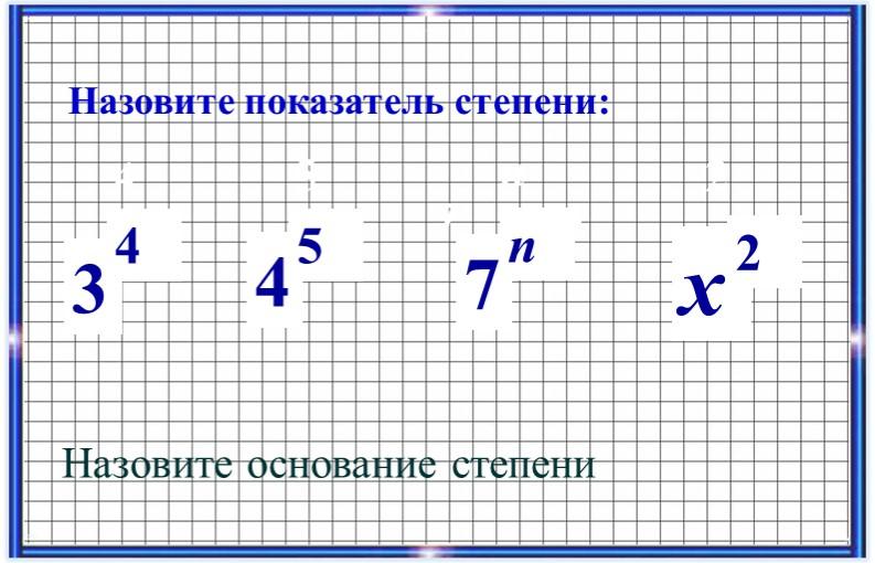 Назовите показатель степени:45n27434457x2nНазовите основание степени