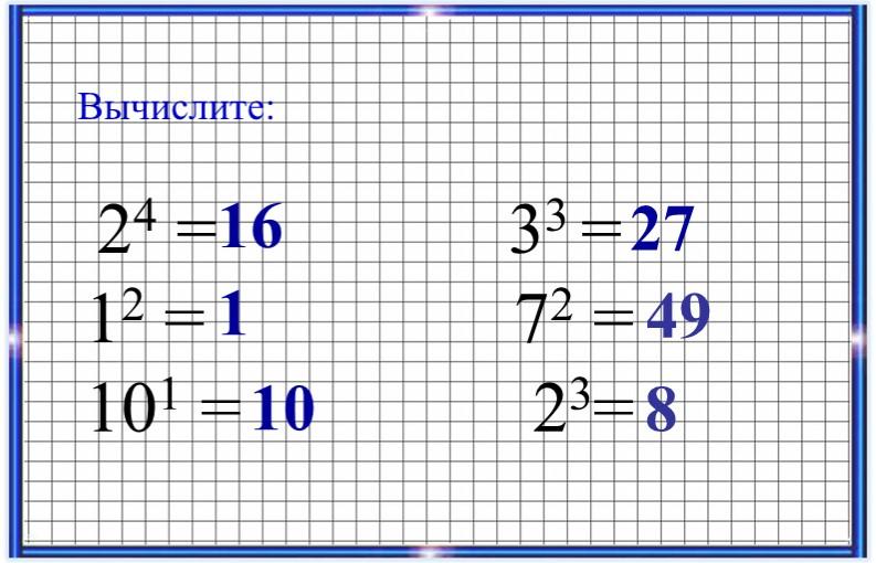 Вычислите:24 =                33 =12 =                 72 =101 =...